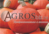 Семена тыквы Оранж Саммер F1 500 шт - фото 9659